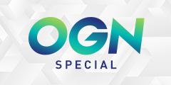 OGN 스페셜 (특집/종영프로그램)