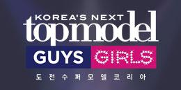 도전수퍼모델코리아 GUYS & GIRLS