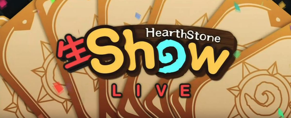 하스스톤 生SHOW LIVE 쌍방향 소통 하스스톤 예능방송!