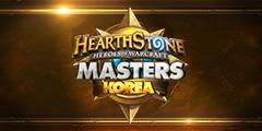 하스스톤 마스터즈 코리아 (Hearthstone Masters Korea)