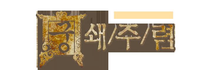 궁, 그 두번째 이야기 궁/쇄/주/렴