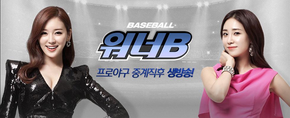 [BASEBALL WANNA B] 2014-03-29~2014-11-11 새로워진 코너와 패널로 더 강력하게 돌아왔다!
