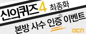 [신의퀴즈4] 최종화 본방사수 인증이벤트!