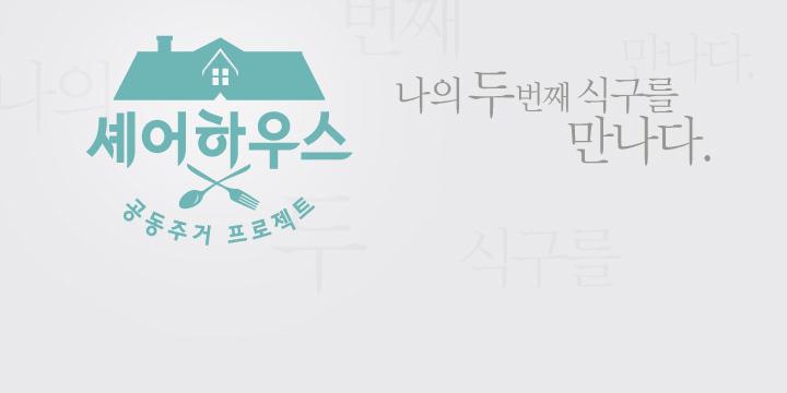 공동주거 프로젝트 [셰어하우스] 4월 16일 (수) 밤 9시 첫방송