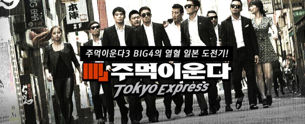 [주먹이 운다-TOKYO EXPRESS] 2014-05-25~2014-06-15 BIG4의 열혈 일본 도전기!