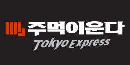 주먹이운다-TOKYO EXPRESS