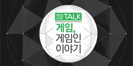 YES GAME TALK! 게임, 게임인 이야기