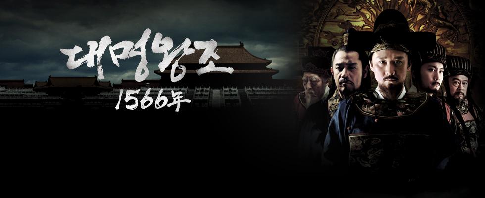 중국 역사상 최고의 정치대결이 펼쳐진다! 대명왕조1566ㅣ월~금 밤 9시 20분 방송!
