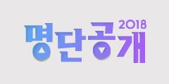 명단공개2018