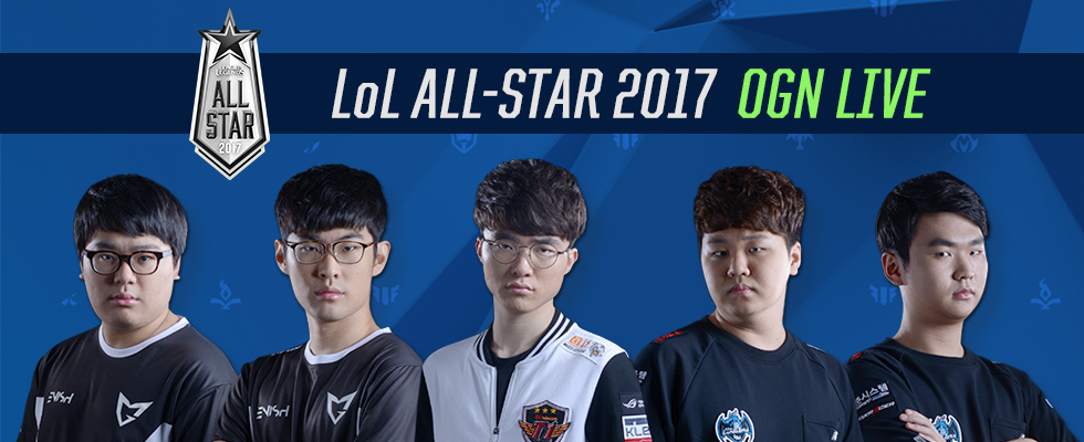 2017 LoL ALL STAR OGN 생중계