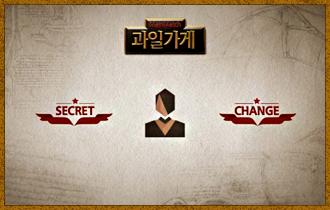 7. 플레이어들은 4라운드 중 단 한번 '비밀', '교체' 중 하나를 선택해 사용할 수 있다.
