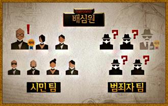 3. 시민 팀은 서로의 정체를 알 수 없지만 시민 팀의 리더는 범죄자 팀의 리더를 제외한 팀원 4명을 알고 게임을 시작한다.