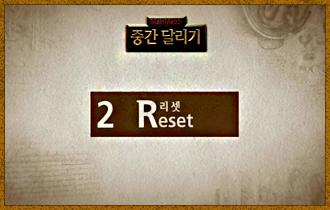2. 2번 리셋. 자신의 말이 뒤로 이동할 때마다 다른 플레이어 1명(본인 제외)을 지목하여 이동카드를 리셋시킨다.