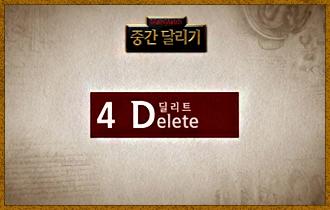 4. 4번 딜리트. 다른 캐릭터의 특수능력에 의해 자신이 이동하면 다른 플레이어 중 1명을 선택하여 해당 플레이어의 이동카드를 본인만 확인한 뒤, 1장만 남기고 모두 없앤다.