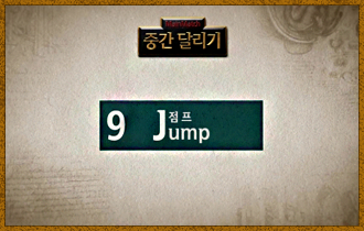 9번 점프. 자신의 이동카드로 움직일 때 다른 플레이어가 있는 칸은 건너뛴다. 또한 0~4까지 5장의 이동카드를 사용하며 이동카드가 2장일 때도 리셋 할 수 있다. (이동카드가 1