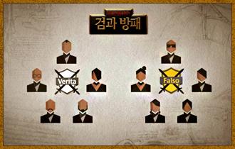 1. 10명의 플레이어들은 드래프트 방식으로 '베리타'팀과 '팔소'팀으로 나뉜다.