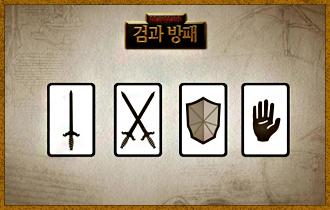 3. 각 팀에겐 4가지의 '무기'가 주어진다.