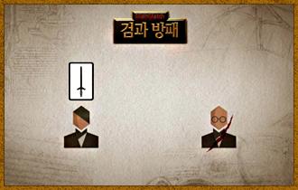 4. 첫 번째 검. 공격 무기로 상대편 플레이어 1명을 지목하여 1번의 피해를 입힌다.