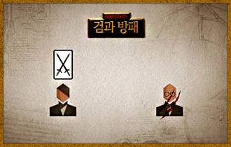 5. 두 번째 쌍검. 공격 무기로 상대편 플레이어 1명을 지목하여 2번의 피해를 입힌다.