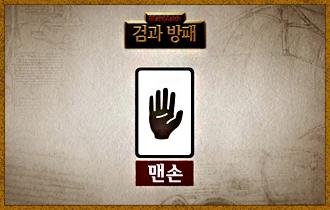 7. 네 번째 맨손. 공격이나 방어 능력이 없다.