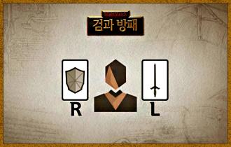 9. 각 플레이어들은 자신이 가진 무기 2개를 오른쪽, 왼쪽을 정해 비공개로 팔에 장착한 뒤 게임을 시작하며 결정한 무기의 위치는 변경되지 않는다.