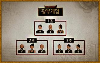 1. 9명의 플레이어들은 제비뽑기를 통해 3명씩 한 조가 되어 돌아가며 광물을 캔다.