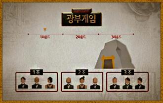2. 게임은 총 3라운드로 3개조가 1번씩 광부가 되어 광물을 캐면 한 라운드가 종료된다.