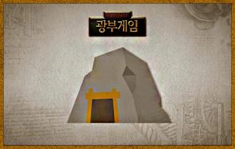 5. 플레이어들의 승점 제시가 끝나면 광부가 된 조는 준비된 광산에서 광물을 꺼낸다.
