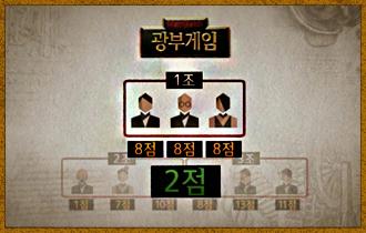 13.  ① 광물의 총 승점 ≥ 6명 제시한 승점 합 6명의 플레이어들은 각자 제시한 승점을 획득하며 남은 승점은 광부 3명이 똑같이 나눠 갖고 나머지 승점은 버려진다.