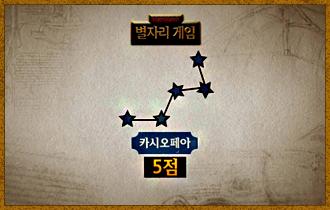 2-3. 카시오페아. 파란색 별 4개로 완성할 수 있으며 완성할 경우 승점 5점을 획득한다.