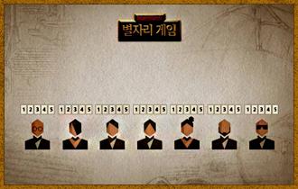 6. 7명의 플레이어들은 1~5까지 5장의 숫자카드를 지급받는다.