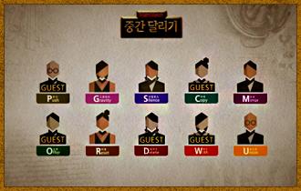 3. 캐릭터 순서가 정해지면 첫 번째 플레이어부터 원하는 캐릭터를 선택한다.