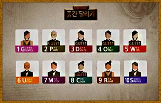 7. 레이스 이동 순서는 캐릭터에 미리 부여되어 있으며 1번 캐릭터 그래비티부터 순서대로 출발한다.