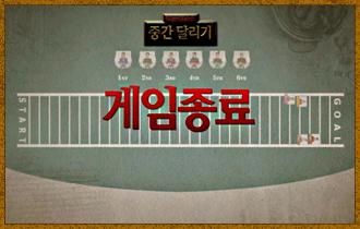 8. 이동카드와 각자 캐릭터의 특수 능력을 사용하여 레이스를 진행해 5, 6등 플레이어가 결승점을 통과하면 게임이 종료된다.
