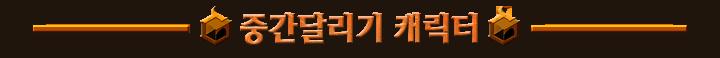 중간달리기 캐릭터소개