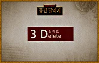 3. 3번 딜리트. 다른 캐릭터의 특수능력에 의해 자신이 이동하면 다른 플레이어 중 1명을 선택하여 해당 플레이어의 이동카드를 본인만 확인한 뒤, 1장만 남기고 모두 없앤다.