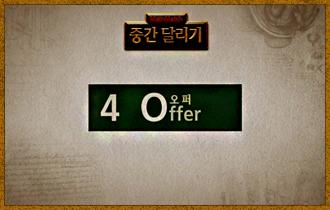 4. 4번 오퍼. 자신의 카드가 리셋될 때마다 이동카드 4장 중 1장을 선택하여 다른 플레이어에게 준다.