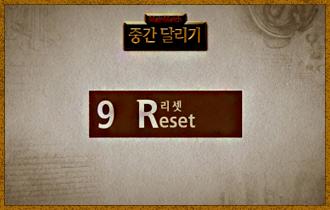 9. 9번 리셋. 자신의 말이 뒤로 이동할 때마다 다른 플레이어 1명을 지목하여 이동카드를 리셋시킨다.