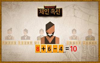 2. 플레이어들은 본인의 고유번호를 포함한 수식을 완성해야 하며 수식의 답이 '10'에 가까울수록 높은 승점을 획득한다.