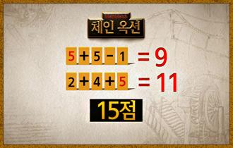 11. 획득한 기호와 숫자타일은 모두 수식에 사용해야 하며 수식의 답이 10일 경우 승점 20점,  9나 11일 경우 15점, 8이나 12일 경우 11점, 7이나 13일 경우 8점