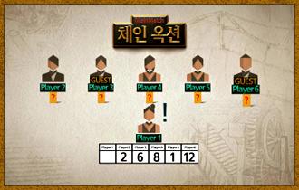 13. 또한 수식을 완성하기 전 모든 플레이어들은 자신을 제외한 5명의 플레이어들의 고유번호를 예측해 성공한다면 상대방의 승점을 감점시키고 자신의 승점을 늘릴 수 있다.
