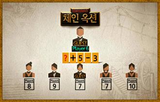 15. 고유번호 예측이 끝나면 가장 오른쪽에 앉은 플레이어부터 다른 플레이어들이 예측한 고유번호를 공개하고 해당 플레이어는 획득한 기호와 숫자타일을 합쳐 수식을 완성한다.