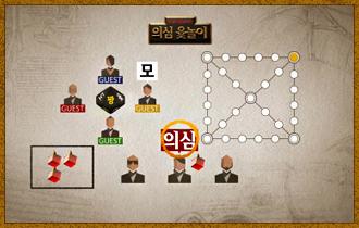 10. 게임 시작 시, 가넷 테이블에는 4개의 가넷이 놓여있으며 의심에 성공할 경우 테이블 위에 놓인 가넷 1개를 획득한다. 만약 가넷 테이블에 가넷이 없다면 의심에 성공해도 가넷