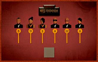 3. 나머지 관전플레이어 6명은 제비뽑기를 통해 남은 1, 4, 5, 8, 9, 12라운드의 순서를 정한다.