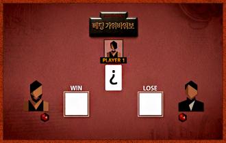 5. 탈락후보 2명은 1개의 칩을 가지고 게임을 시작하며 라운드마다 관전 플레이어와의 가위바위보 승부 또는 상대방의 승부 결과에 대한 베팅을 하게 된다.