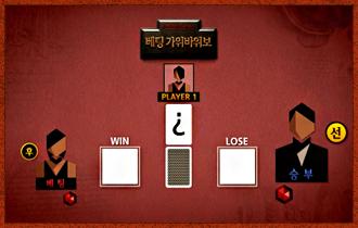 6. 선 플레이어가 먼저 승부, 또는 베팅 중 하나를 선택하면 후 플레이어는 선 플레이어가 선택하지 않은 것으로 결정된다. 즉, 1라운드의 선 플레이어가 승부를 택했다면 후 플레이