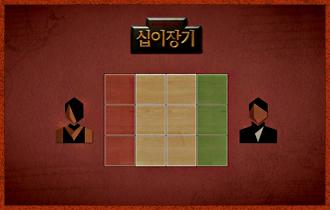1. 십이장기는 가로 4칸, 세로 3칸 총 12칸으로 이루어진 게임 판에서 진행되며 플레이어들의 바로 앞쪽 3칸이 각자의 진영이 된다.