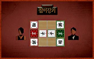 2. 두 명의 플레이어에게는 4가지 종류의 말이 1개씩 주어지며 각 말은 지정된 위치에 놓인 상태로 게임을 시작한다.