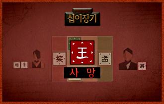 9. 십이장기에는 2가지 승리방법이 존재한다. ① 한 플레이어가 상대방의 왕(王)을 잡으면 해당 플레이어의 승리로 종료된다.
