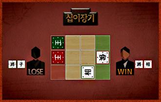 10. ② 자신의 왕(王)이 상대방의 진영에 들어가 자신의 턴이 다시 돌아올 때까지 한 턴을 버틸 경우 해당 플레이어의 승리로 게임이 종료된다.